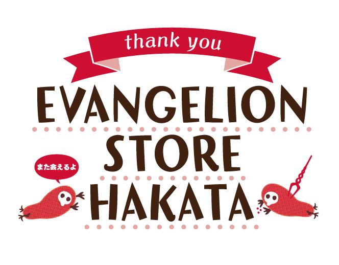 【お知らせ:EVANGELION STORE HAKATA(博多)最終営業日までのキャンペーン施策について】(2021.05.26更新)