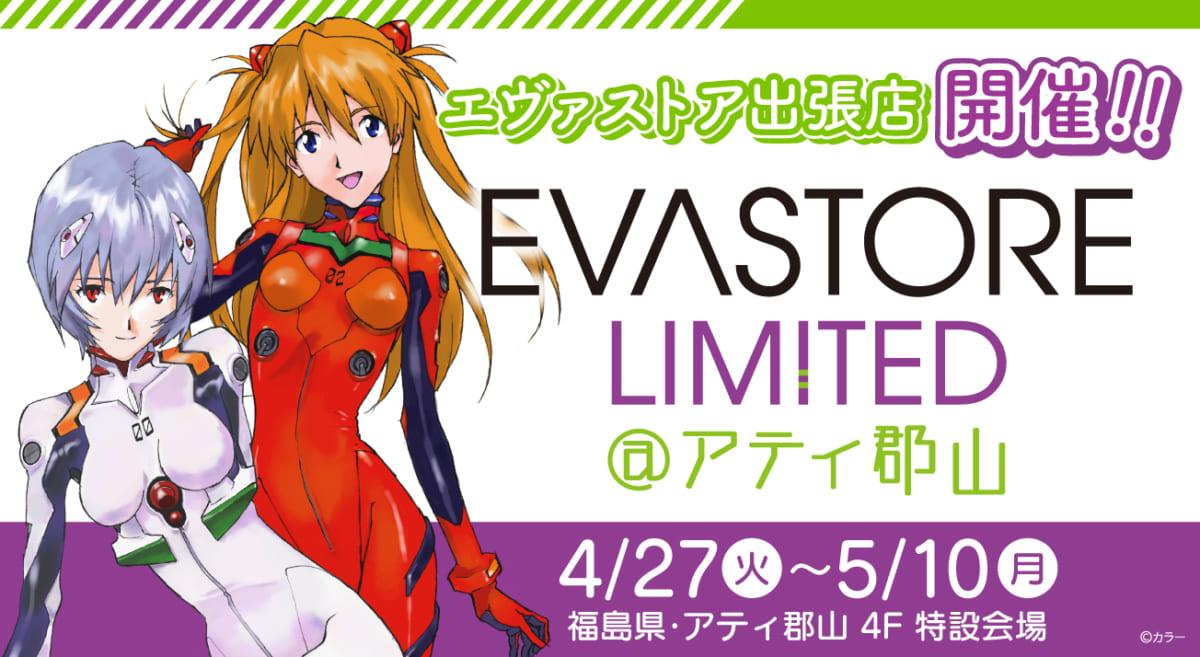 【お知らせ:EVA STORE LIMITED@アティ郡山が開催決定!!】(2021.04.20更新)