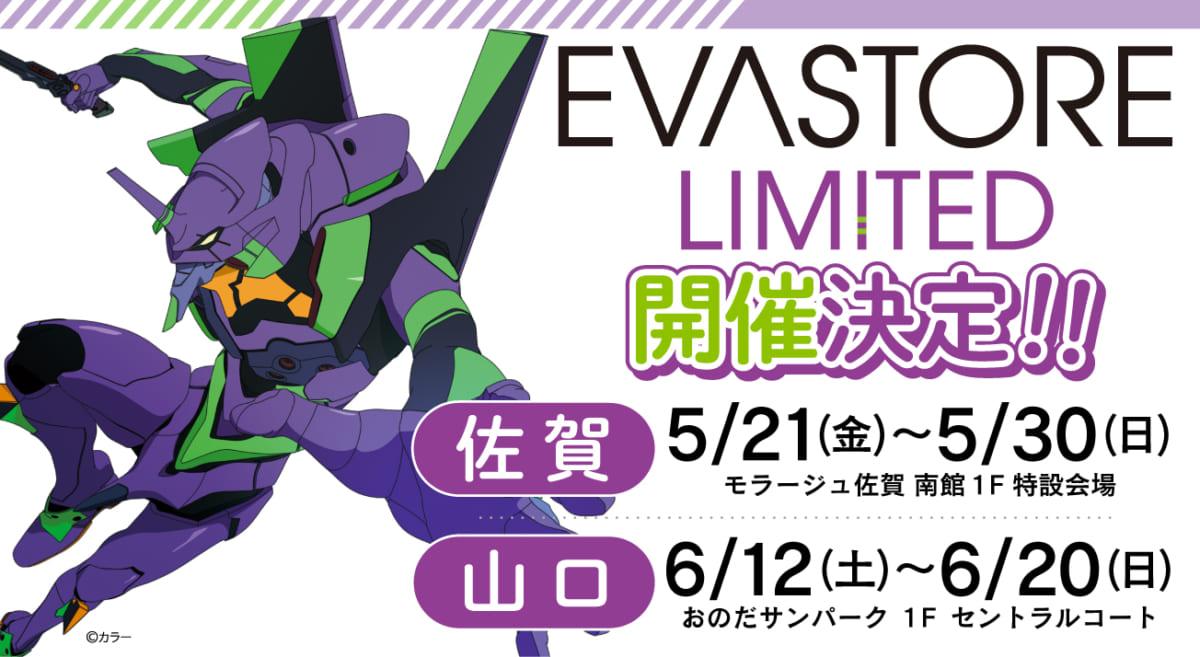 【お知らせ:EVA STORE LIMITED@モラージュ佐賀/@おのだサンパークが開催決定!!】(2021.04.27更新)
