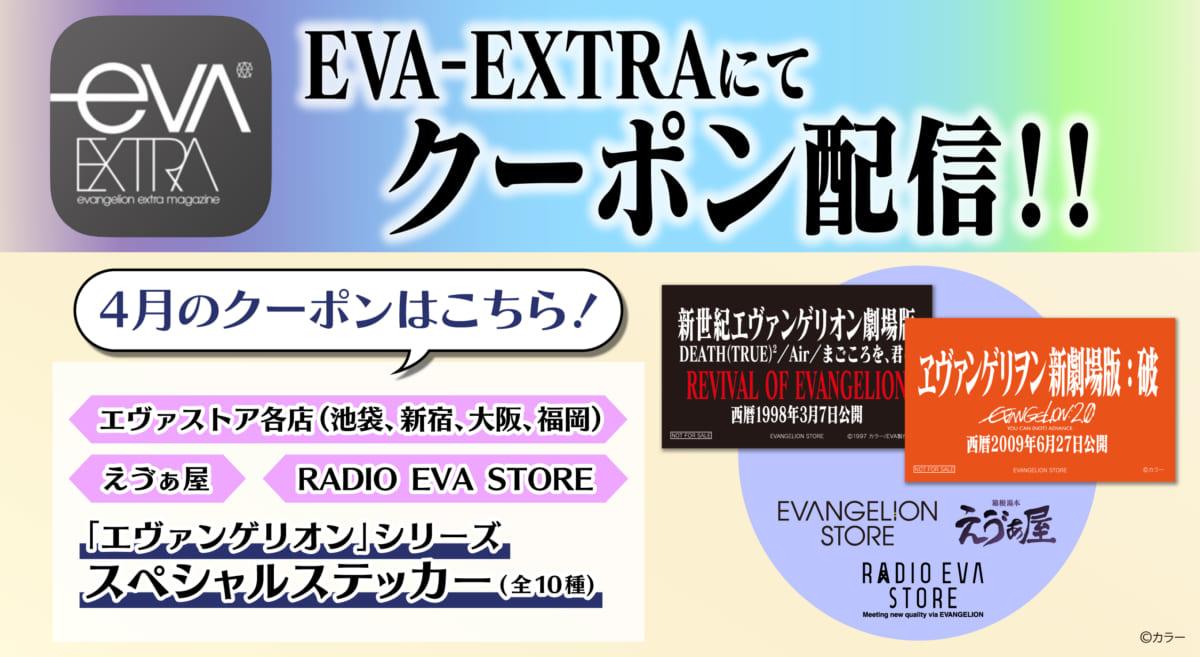 【お知らせ:エヴァストア各店・えゔぁ屋・RADIO EVA STOREの店頭で使えるお得なデジタルクーポン券!4月分もエヴァ公式アプリ「EVA-EXTRA」限定で配信!】(2021.04.01 更新)