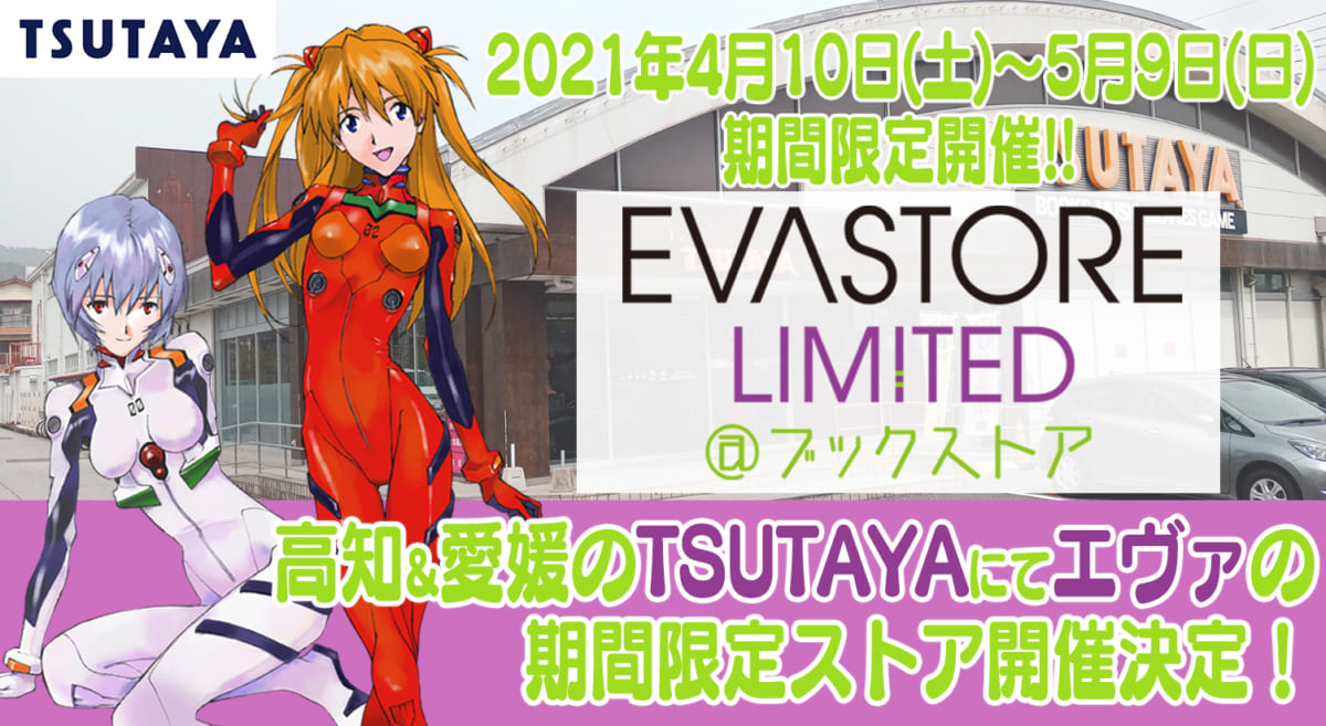 【お知らせ:高知&愛媛のTSUTAYAでEVA STORE LIMITED@ブックストアが開催!両県合わせて11店舗で同時開催!】(2021.04.05更新)