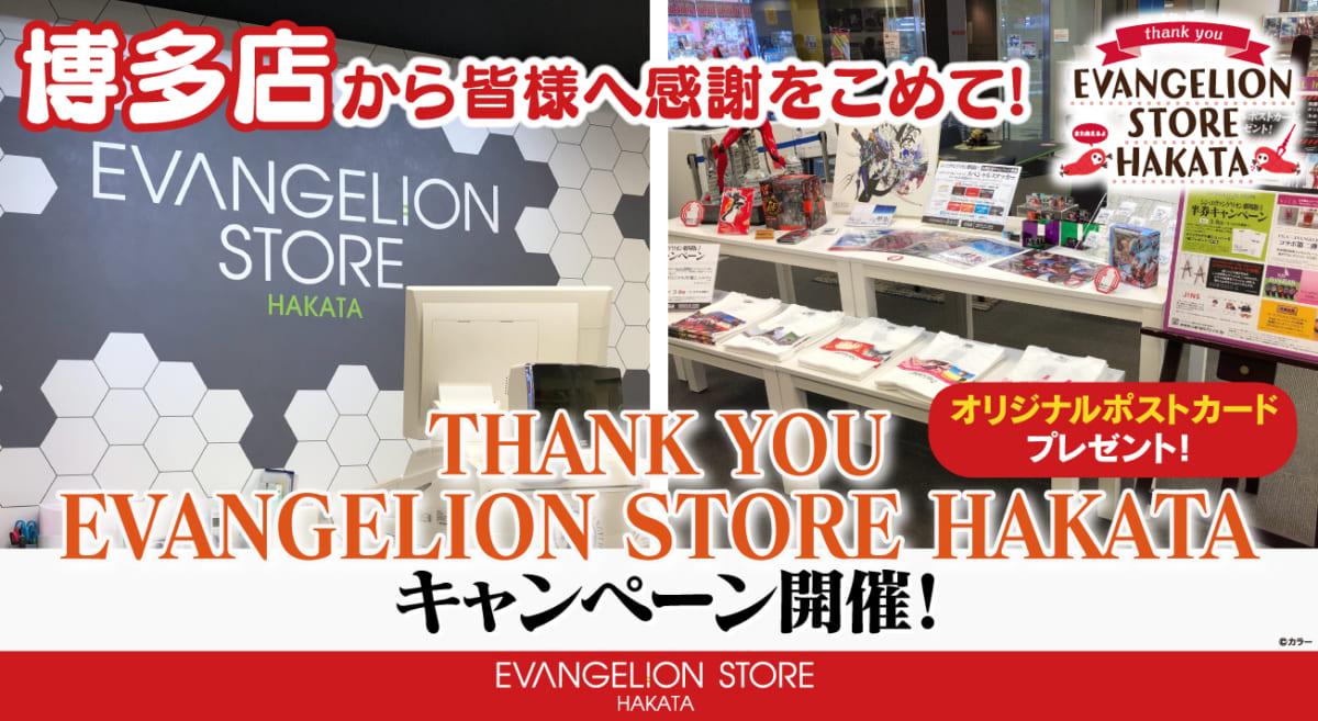 【お知らせ:EVANGELION STORE HAKATA(博多)最終営業日のお知らせ& 最終営業日までTHANK YOU EVANGELIONSTORE HAKATAキャンペーン開催!】(2021.04.28更新)