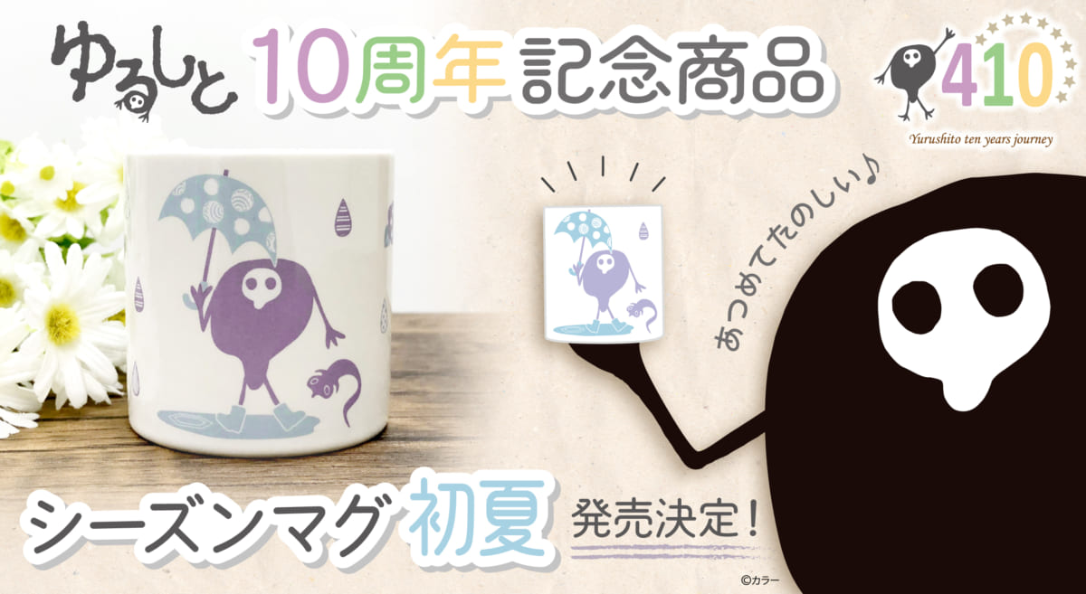 【新商品:「ゆるしと」10周年を記念した、シーズンマグシリーズが登場!】(2021.05.14更新)