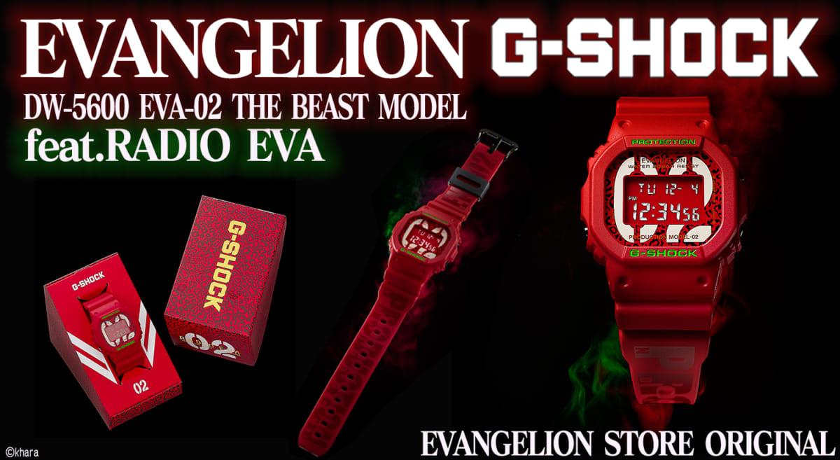 【お知らせ・新商品:エヴァストアからエヴァ×G-SHOCK feat.RADIO EVA第2弾THE BEAST MODELが登場。 2021年5月17日18:00~予約開始。】(2021.05.12更新)