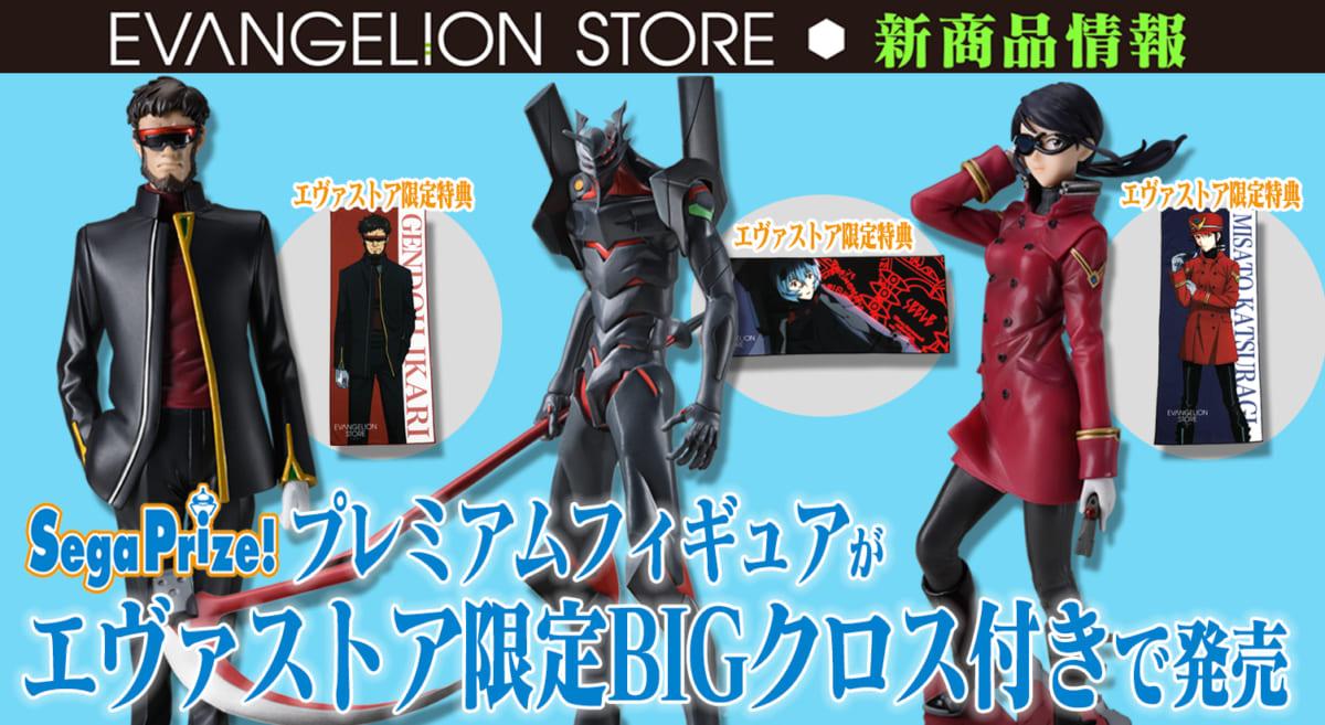【新商品:SEGAプライズプレミアムフィギュアが限定BIGクロス付きでエヴァストアに登場!】(2021.06.04更新)