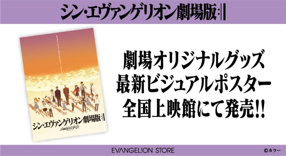 【新商品:『シン・エヴァンゲリオン劇場版』最後のポスターが、7月3日(土)から劇場オリジナルグッズとして発売! 】(2021.06.30更新)