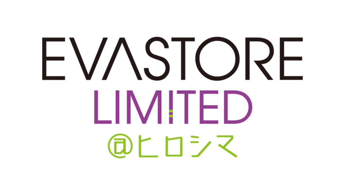 【お知らせ:EVA STORE LIMITED@ヒロシマが開催決定!!】(2021.06.22更新)