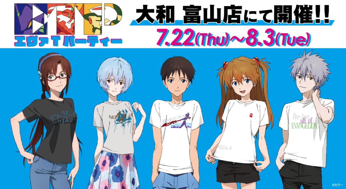 【お知らせ:EVA T PARTY 富山大和が開催決定!!】(2021.06.30更新)