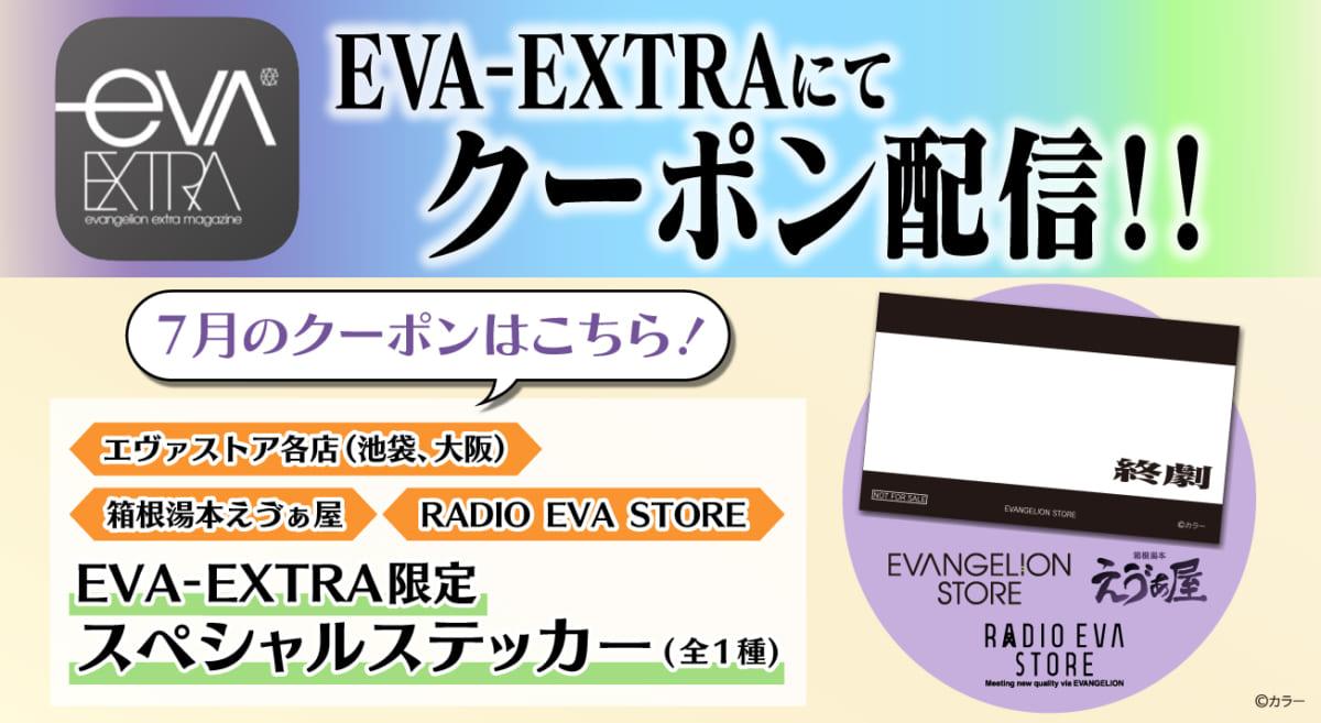 【お知らせ:エヴァストア各店・えゔぁ屋・RADIO EVA STOREの店頭で使えるお得なデジタルクーポン券!7月分もエヴァ公式アプリ「EVA-EXTRA」限定で配信!】(2021.06.29 更新)