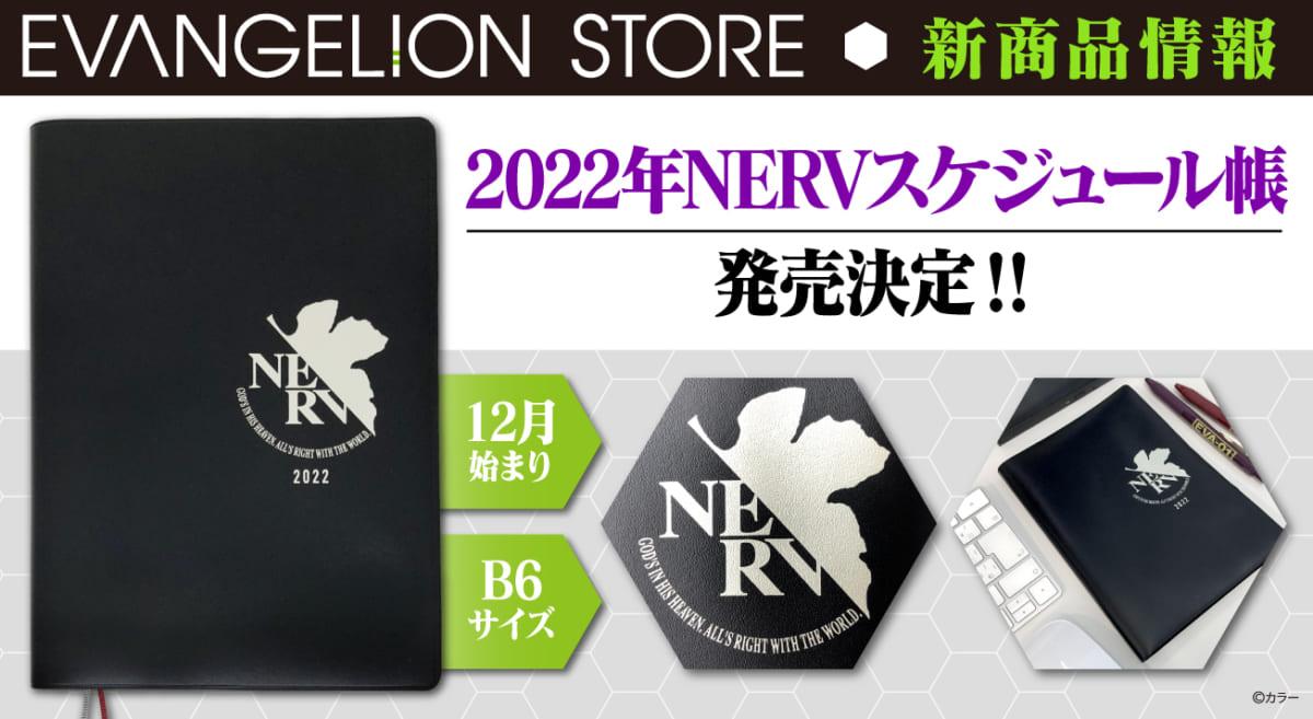 【新商品:「EVA STOREオリジナル NERVスケジュール帳」が発売決定!】(2021.07.02更新)
