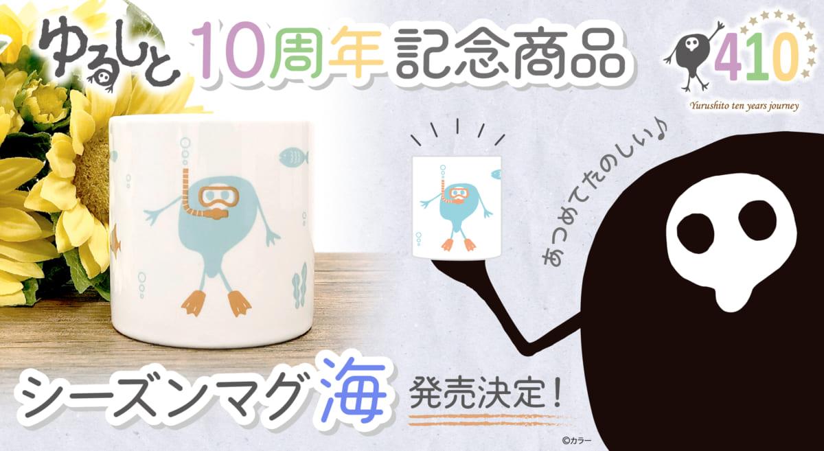 【新商品:「ゆるしと」10周年を記念した、シーズンマグシリーズ第2弾「海」が登場!】(2021.07.07更新)