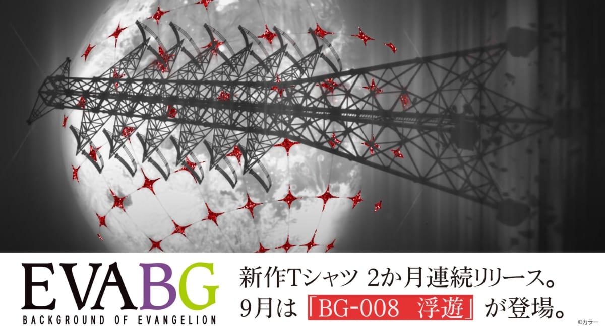 【新商品:「EVANGELION STORE」発のブランド「EVA BG(エヴァ・ビージー)~BACKGROUND OF EVANGELION~」よりTシャツを2か月連続リリース!9月は「 BG-008 浮遊」が登場!】(2021.09.17更新)