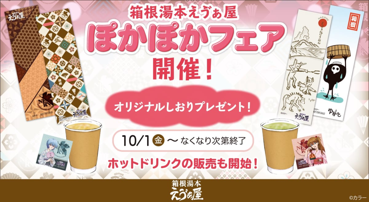 【お知らせ:箱根湯本えゔぁ屋にて、2021年10月1日(金)より「ぽかぽかフェア」開催!!EVA-EXTRAのクーポンも!!】(2021.09.29更新)