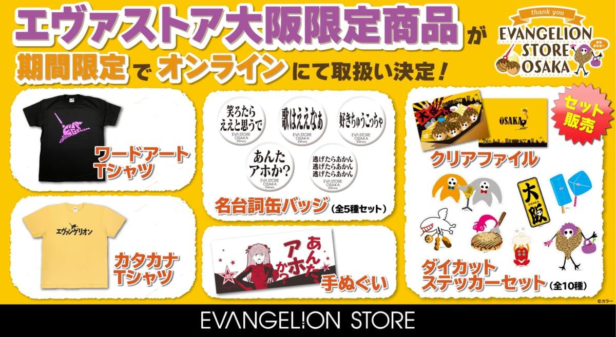 【お知らせ:エヴァストア 大阪限定商品が、期間限定でエヴァストアオンラインにて取り扱い決定!】(2021.09.17更新)
