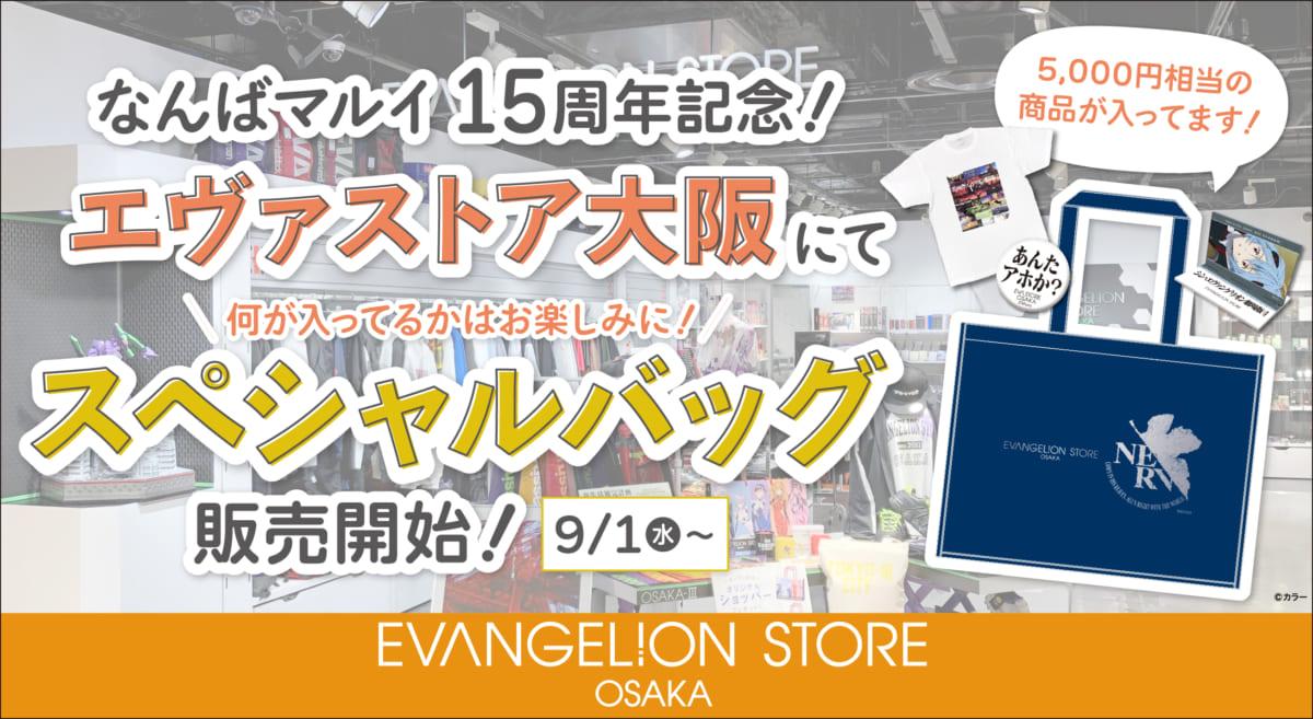 【お知らせ:「なんばマルイ」15周年を記念してエヴァンゲリオンストア大阪にて、スペシャルバッグの発売開始!】(2021.09.01更新)
