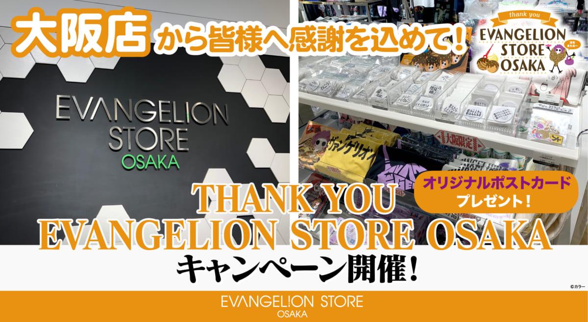 【お知らせ:EVANGELION STORE OSAKA(大阪)最終営業日までTHANK YOU EVANGELIONSTORE OSAKAキャンペーン開催】(2021.09.06更新)