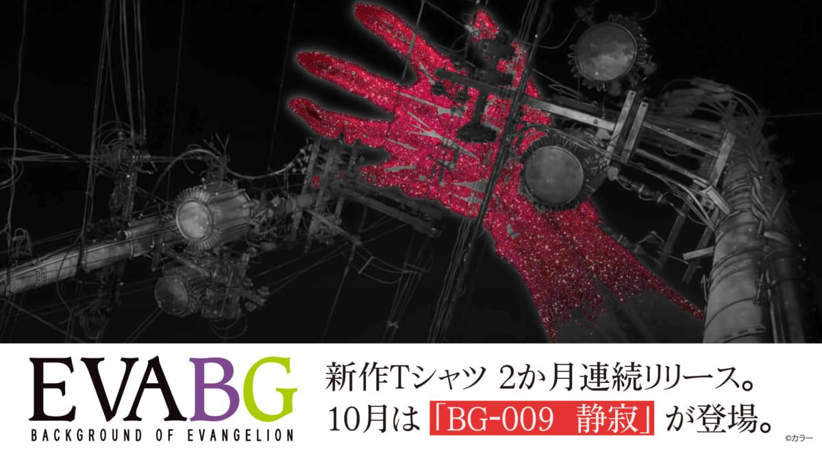 【新商品:「EVANGELION STORE」発のブランド「EVA BG(エヴァ・ビージー)~BACKGROUND OF EVANGELION~」よりTシャツを9月より2か月連続リリース!10月は「 BG-009 静寂」が登場!】(2021.10.08更新)