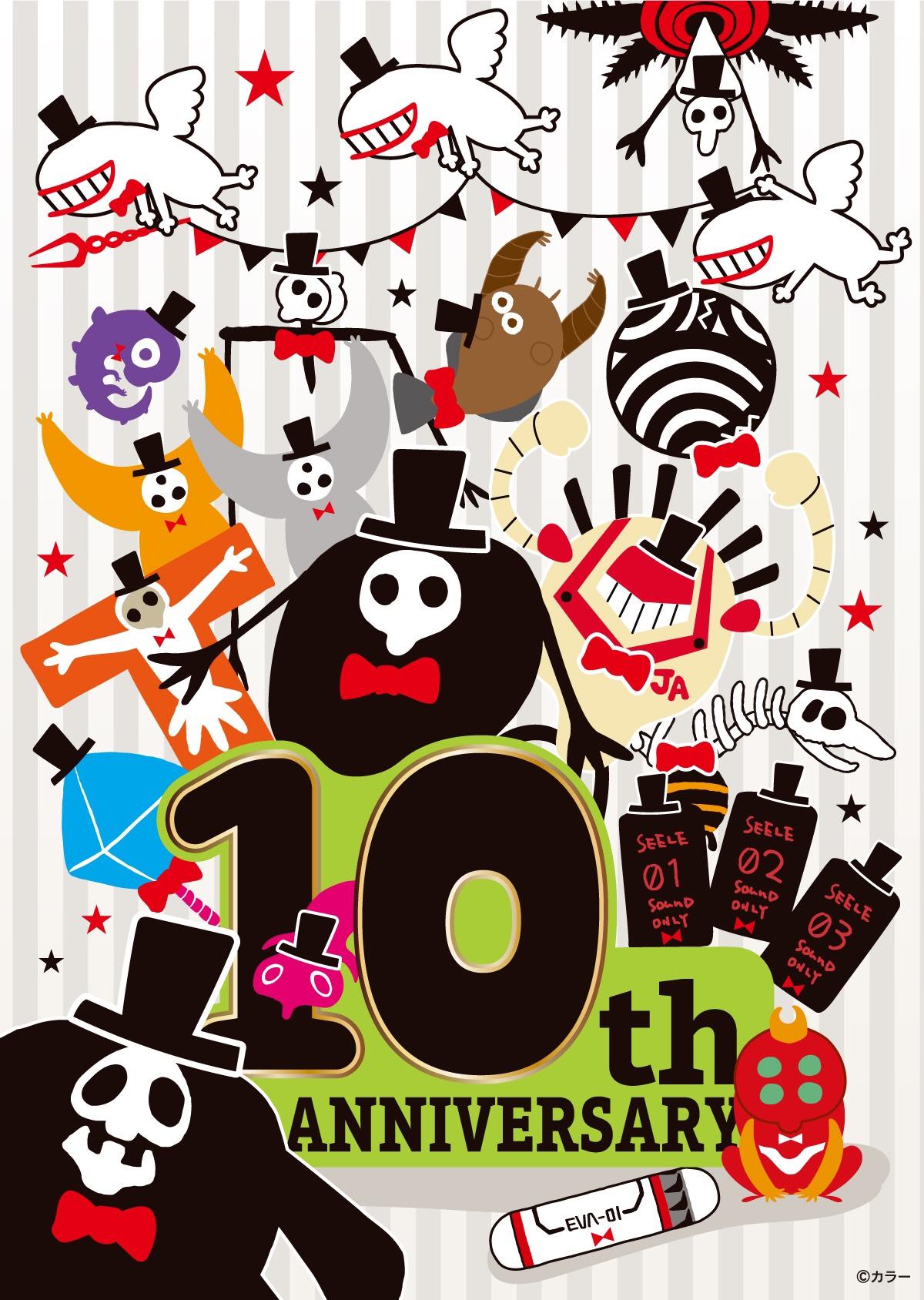 【お知らせ:2021年は「ゆるしと」10周年のAnniversary Year!記念ビジュアルを大公開!!】(2021.10.13更新)
