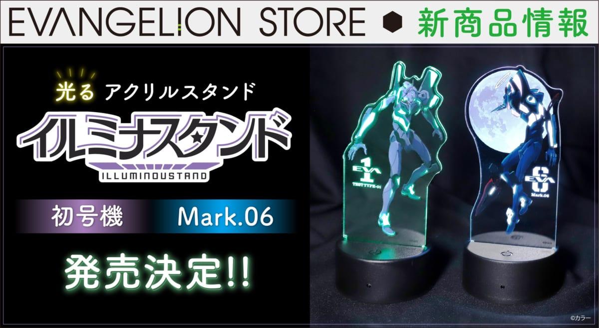 【新商品:アクリルスタンドが光輝く!初号機とMark.06のイルミナスタンドが登場!】(2021.10.01更新)